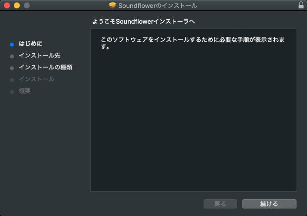 Soundflower Install