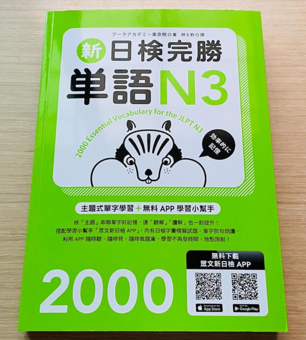 Japanese N3