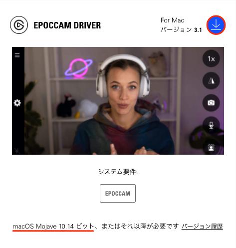 EpocCam Mac Driver