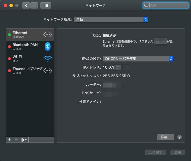 macOS Ethernet