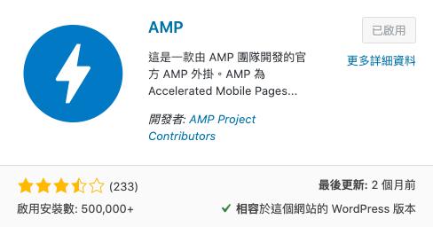 AMP 外掛