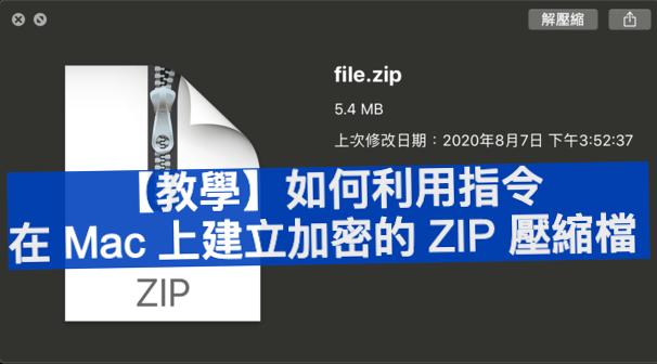 建立加密的 ZIP 壓縮檔