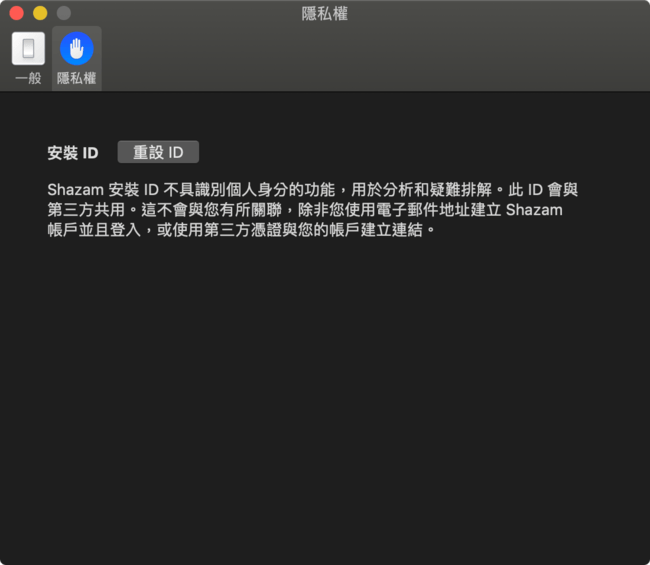 Shazam 隱私權設定