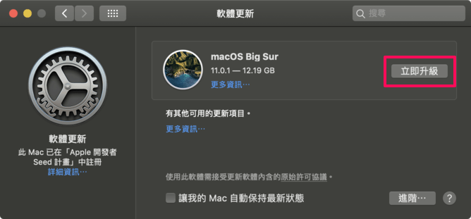 macOS Big Sur update