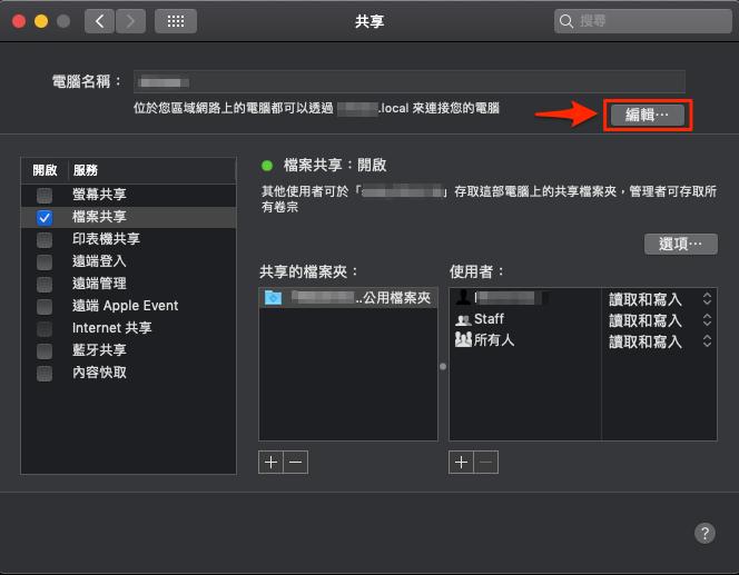between 電腦 版 上/