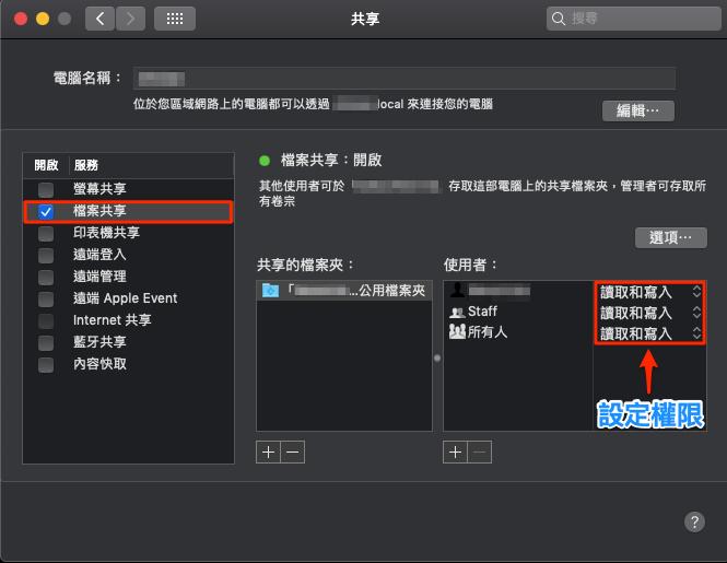 Mac 檔案共享