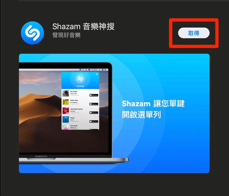 Shazam Mac App Store