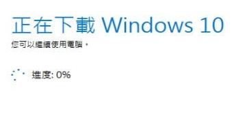 正在下載 Windows 10