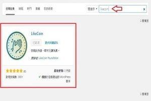 LikeCion 安裝