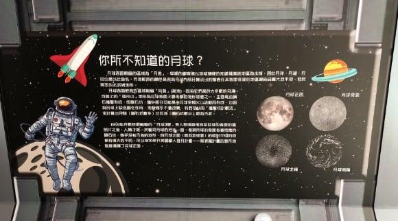 Photo of 【室內親子景點】進入天文科學教育館,開啟你全新的探索欲望