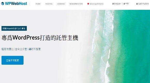 Photo of 2019 WPWebHost 評價,每月只要 100 元就能擁有 WordPress 網站