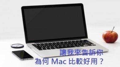 Photo of 【2019 新論點】蘋果電腦好用嗎?使用 Mac 電腦值得推薦的原因