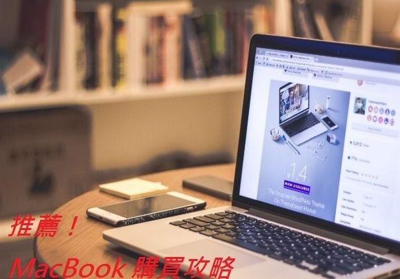 Photo of 【Mac 新手必看】推薦挑選 MacBook 機型的購買攻略!