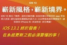 Photo of iOS 13.1 正式發布!系統功能更新之前,你必須了解的注意事項