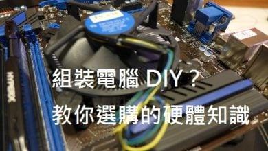 Photo of 【懶人包】DIY PC 組裝電腦之前,推薦你選購的硬體知識