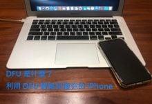 Photo of 【iOS 教學】刷機是什麼?利用 DFU 模式輕鬆回復你的 iPhone