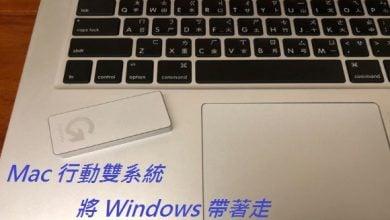 Photo of Mac 行動雙系統!GameToGo 隨身碟讓你隨意切換 Windows