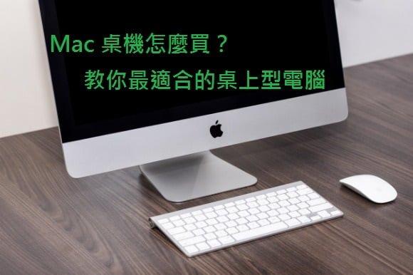 Photo of 【Mac 桌機推薦】教你選擇最適合的桌上型電腦!