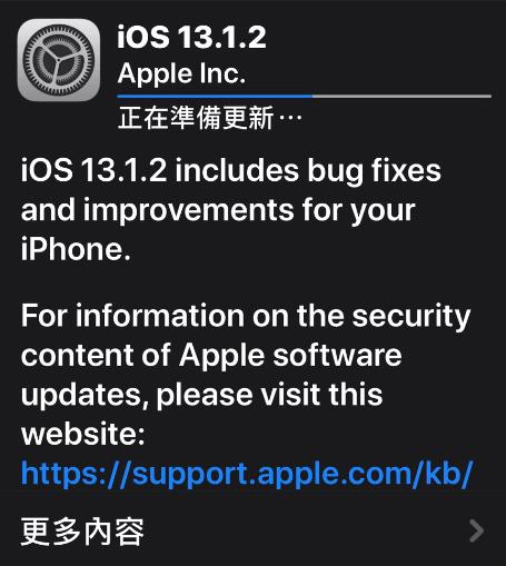 iOS 13.1.2 更新