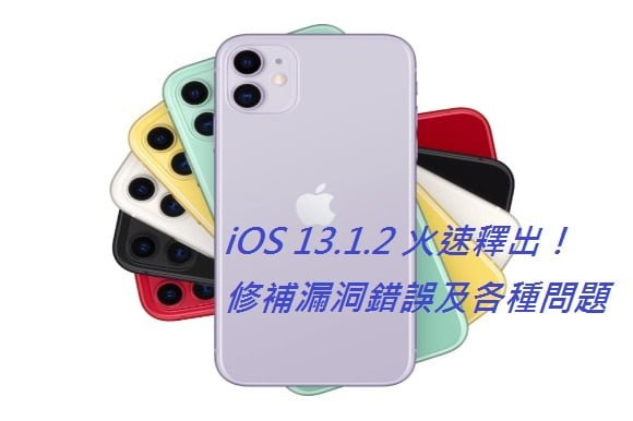 Photo of iOS 13.1.2 火速釋出!該更新嗎?修補漏洞錯誤及各種問題