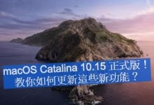 Photo of macOS Catalina 10.15 正式版!教你如何更新這些新功能?