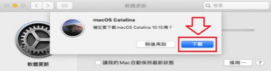 macOS Catalina download 下載