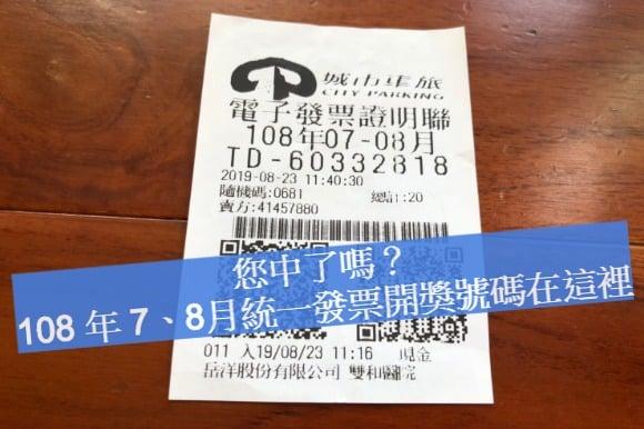 Photo of 【2019 來對獎!】108 年 7、8月統一發票開獎號碼,您中了嗎?