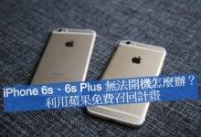 Photo of iPhone 6s、6s Plus 無法開機怎麼辦?利用蘋果免費召回計畫