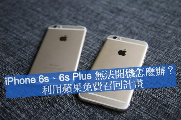 iPhone 6s、6s Plus 免費召回計畫