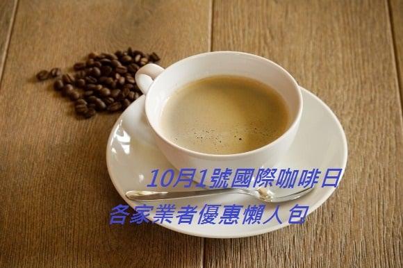 Photo of 小確幸!10月1號國際咖啡日,各家業者優惠懶人包