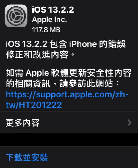 iOS 13.2.2 更新