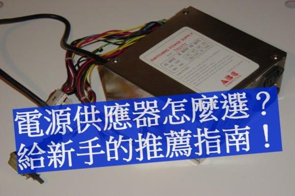 Photo of 【懶人包挑選】2019 給新手的電源供應器推薦指南