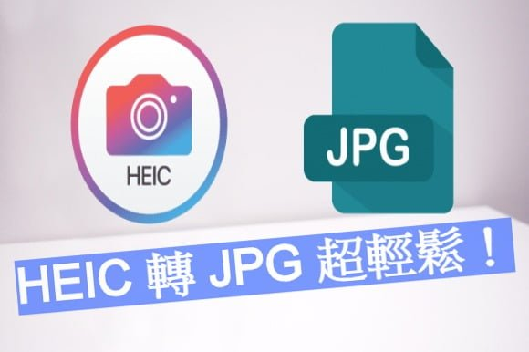Photo of HEIC/HEIF 轉 JPG 超輕鬆!如何快速轉換照片格式 JPG