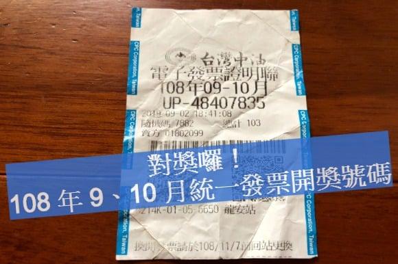 Photo of 【2019 對獎囉!】108 年 9、10 月統一發票開獎號碼,您有中了嗎?