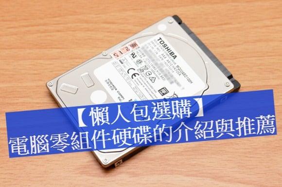 Photo of 【懶人包選購】2019 電腦零組件硬碟的介紹與推薦