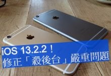 Photo of iOS 13.2.2 更新又釋出!修正「殺後台」嚴重管理問題