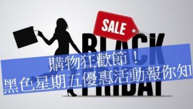 Photo of 2019 購物狂歡節!黑色星期五優惠活動報你知