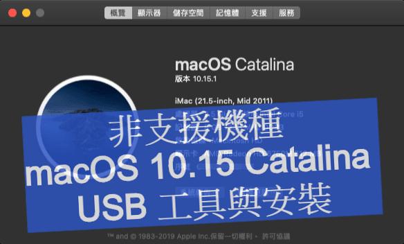 Photo of 非支援機種 macOS 10.15 Catalina USB 安裝工具與重灌