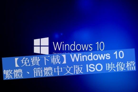 Photo of 【免費】2019 Windows 10 官方繁體、簡體中文版 ISO 映像檔