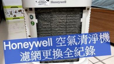 Photo of 【HOT】Honeywell 空氣清淨機濾網更換全紀錄