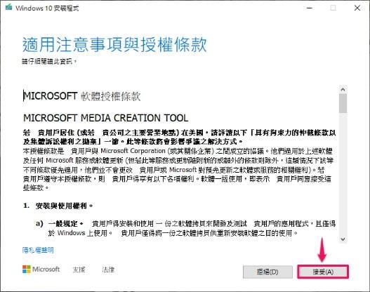Windows 10 安裝程式