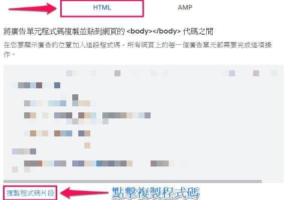 複製 HTML 程式代碼