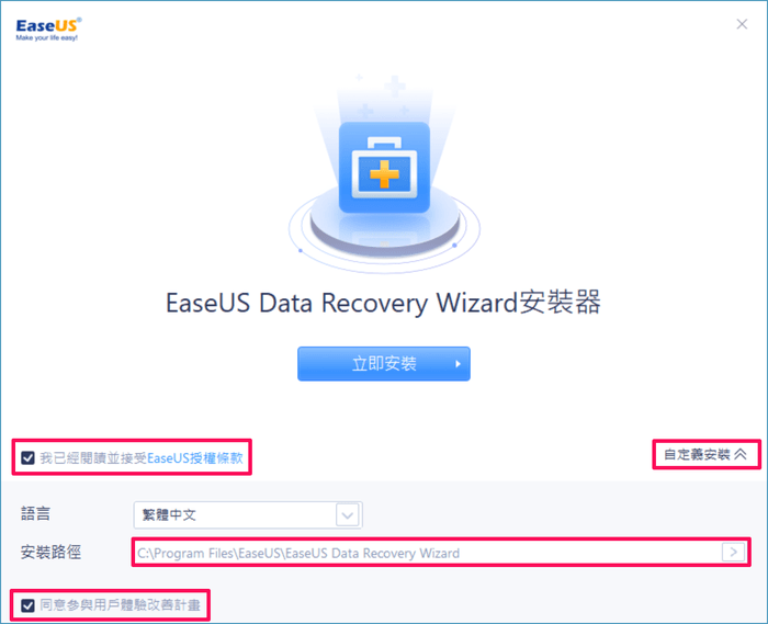 EaseUS Data Recovery Wizard Install