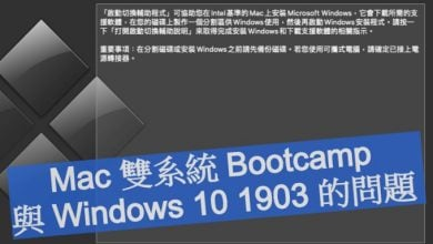 Photo of Mac 雙系統 Bootcamp 與 Windows 10 1903 的問題