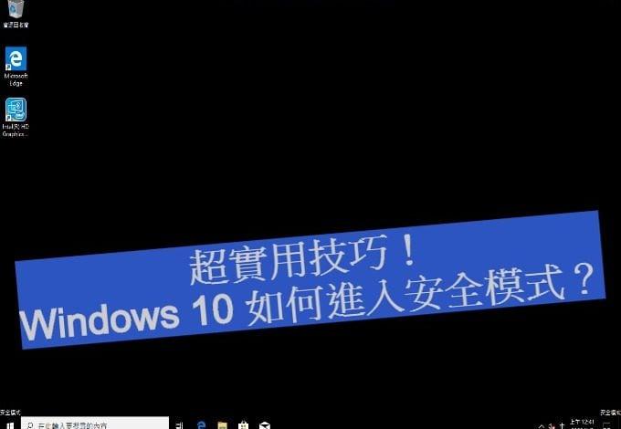 Photo of 【電腦教學】超實用技巧!Windows 10 如何進入安全模式?