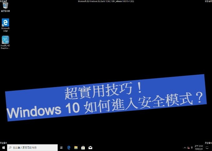 Windows 10 如何進入安全模式