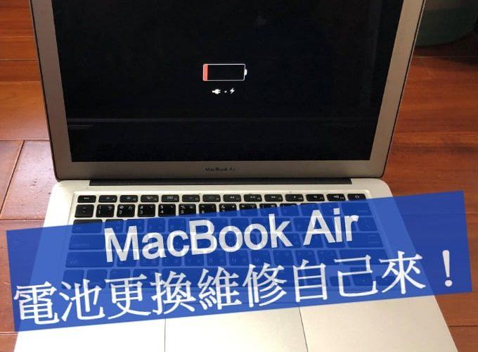 MacBook Air 電池更換維修自己來