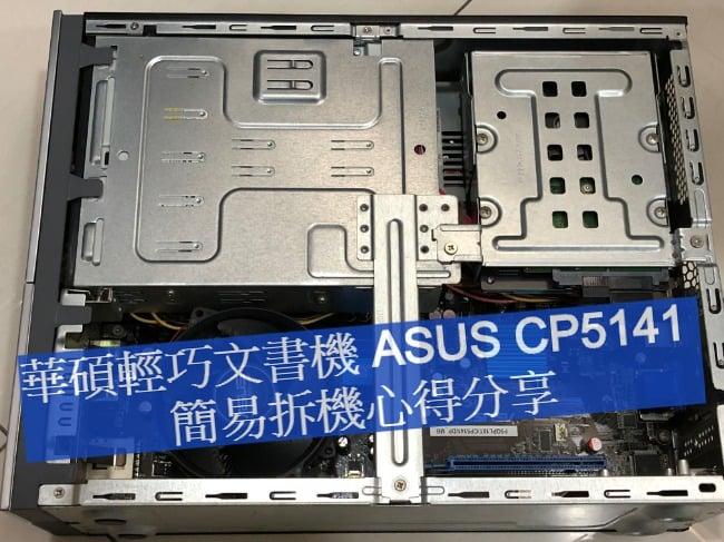 ASUS CP5141 拆機