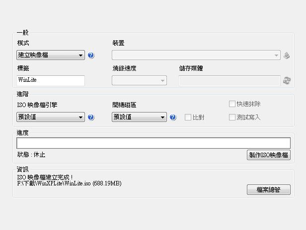製作 WinLite ISO 檔