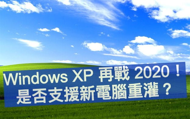 Windows XP 2020